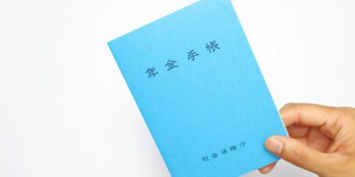 このままでは日本で暮らせない~人口減少とお金の勉強~