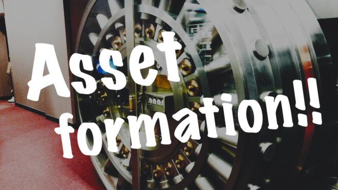 貯蓄から資産形成ってどういうこと?~金融庁から始まるお金の新常識①