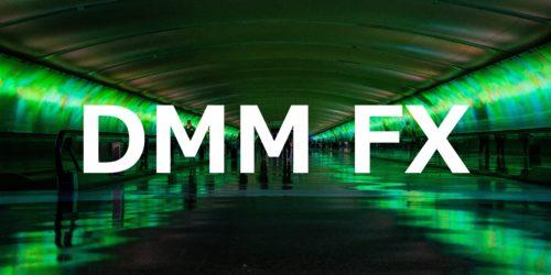 【初心者向け】DMMFXとは?メリットとデメリットを徹底解説!