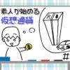 【連載記事】今更ながら投資初心者のド素人が仮想通貨を始めてみた!〈#0〉
