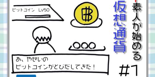 仮想通貨ってそもそも何だ!実は〇〇では買えないらしい・・・〈#1〉