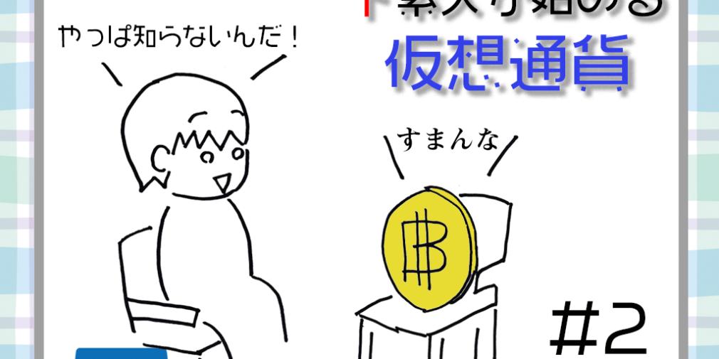 どうしてビットコインは〇〇がいいんだ?!兄さんに代わって説明するよ!〈#2〉